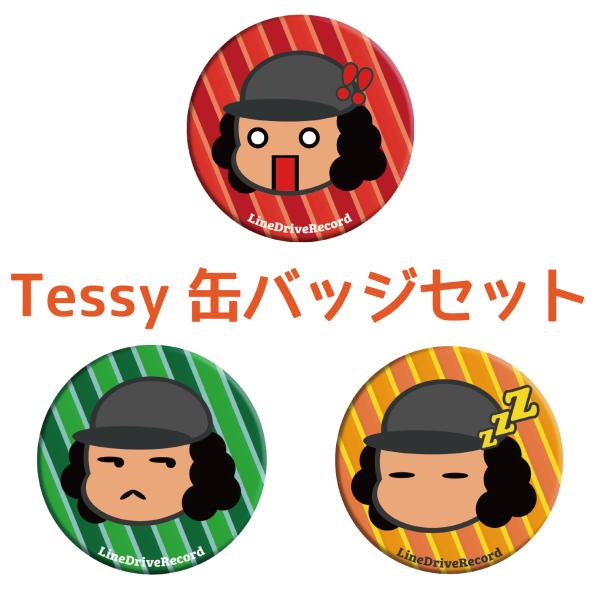 tessy缶バッジメイン