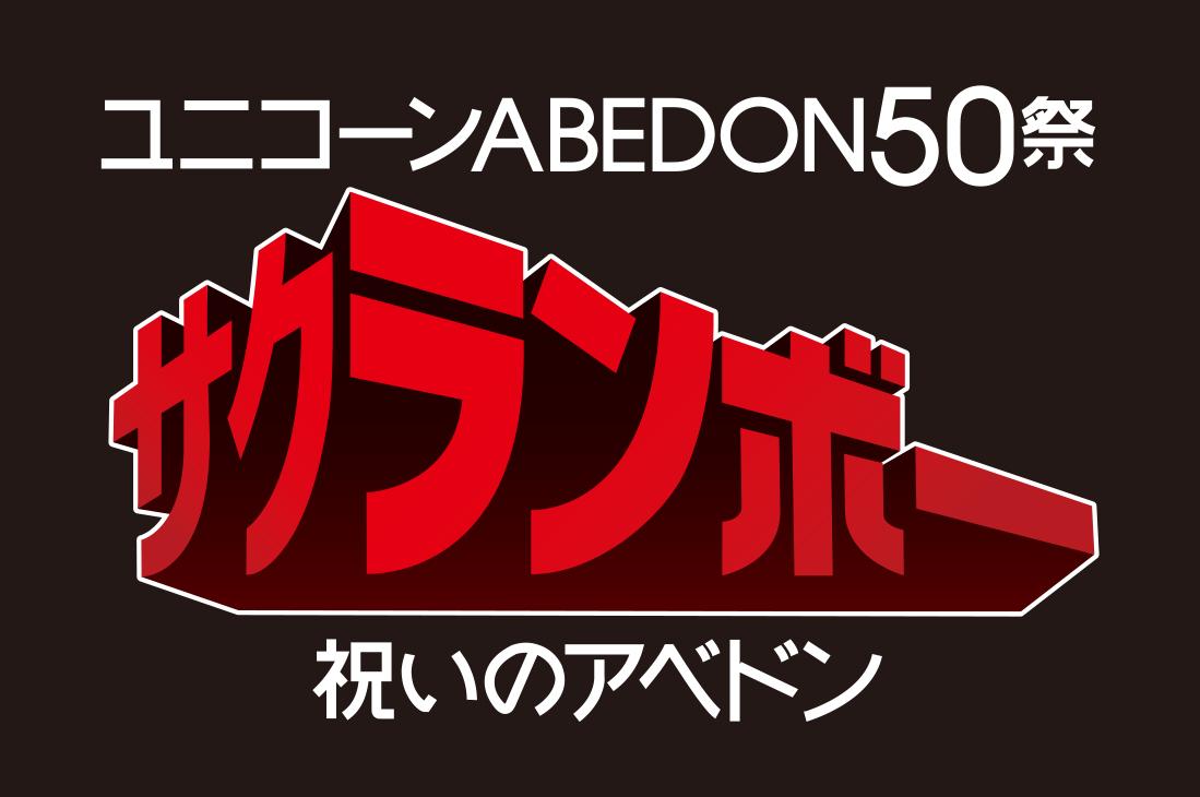 abedon50_logo