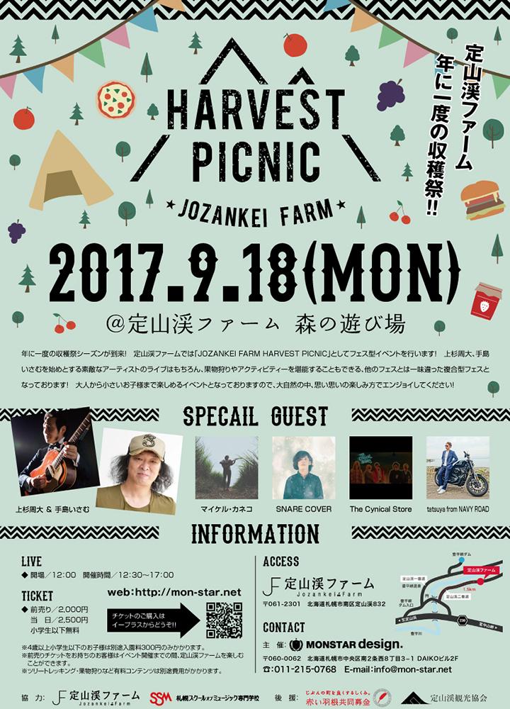 20170817_harvestpicnic
