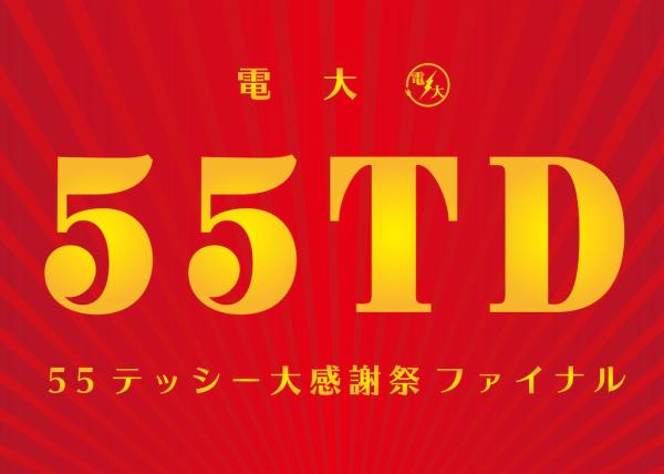 55TD final
